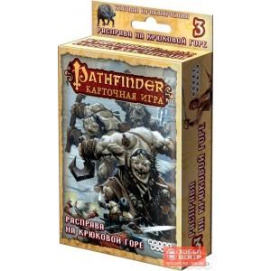 Настольная игра Pathfinder. Расправа на Крюковой горе