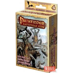 Настольная игра Pathfinder. Крепость каменных великанов